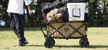 【WAQ アウトドアワゴン レビュー】対荷重150kg!悪路もらくらくのワゴンの実力は?